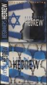 Hebrew Beginning